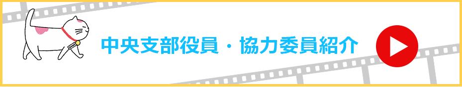 中央支部役員・協力委員紹介