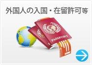 外国人の入国・在留許可等