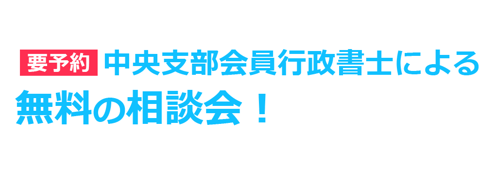 中央支部会行政書士による無料の相談会