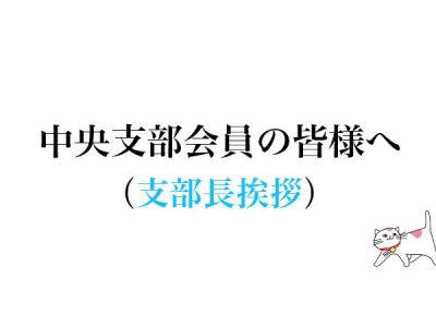 支部会員の皆様へ(支部長:藤原 文)